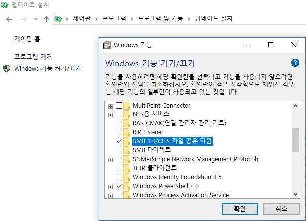 윈도우즈기능켜기끄기.jpg